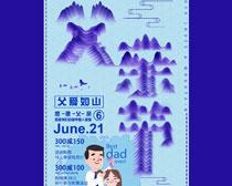 父亲节海报背景设计PSD素材