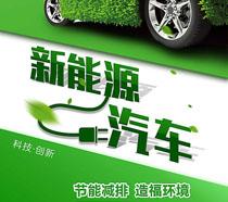 新能源汽车海报PSD素材