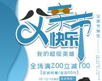 父亲节商场促销海报PSD素材
