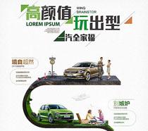 高颜值汽车海报PSD素材