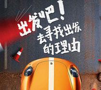 寻找出发的理由汽车海报PSD素材