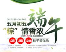粽香情浓端午节海报PSD素材
