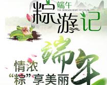 粽游记端午节海报PSD素材