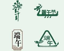 端午节海报字体设计矢量素材