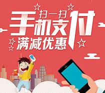 手机支付优惠展板广告PSD素材
