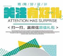 活动超值礼包广告PSD素材