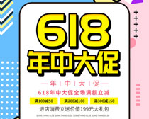 618大促海报设计PSD素材