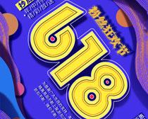 618粉丝狂欢节海报PSD素材
