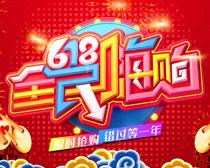 618全民嗨购海报设计PSD素材