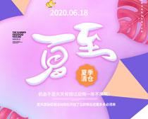 夏至夏季清仓海报设计PSD素材