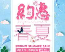 约惠春夏海报设计PSD素材