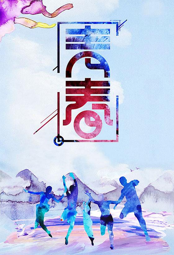 青春封面設計廣告PSD素材