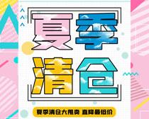 夏季清仓海报PSD素材