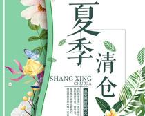 夏季清仓宣传海报PSD素材