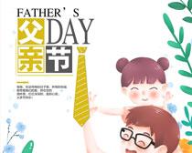 父亲节卡通海报PSD素材