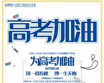 为高考加油宣传海报PSD素材