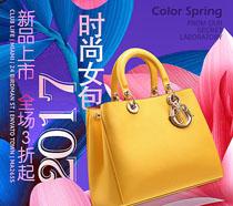 时尚女包打折活动广告PSD素材