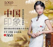 中國印象旗袍廣告PSD素材