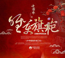 中国风传统旗袍广告PSD素材