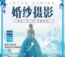 夏季婚纱摄影海报PSD素材