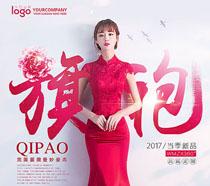 中國旗袍美女模特海報PSD素材
