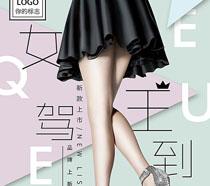 品牌女裝上新海報PSD素材