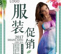 女性服裝促銷海報PSD素材