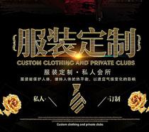 服装定制广告设计PSD素材