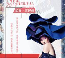 享時尚女裝廣告海報PSD素材