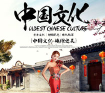 中國文化旗袍風格海報PSD素材