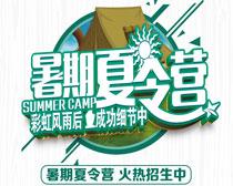 暑假夏令营海报PSD素材