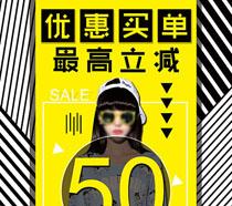 女装立减活动海报PSD素材