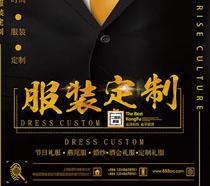 男士服装定制海报PSD素材