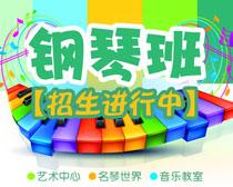 钢琴班招生海报PSD素材