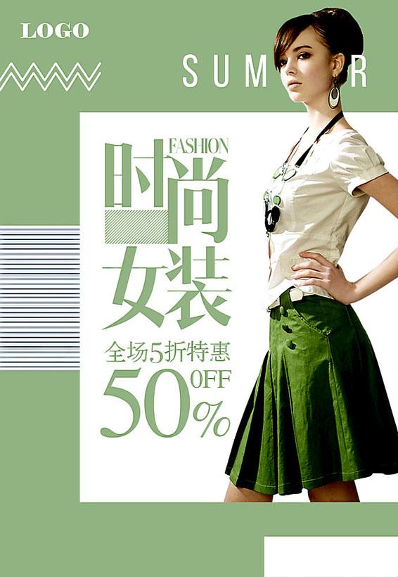 时尚女装打折海报PSD素材
