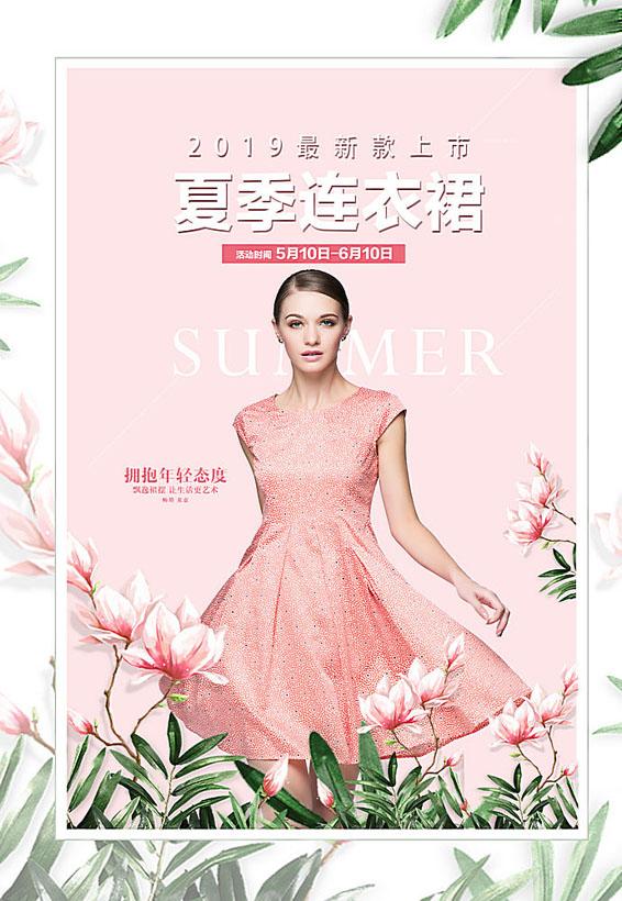 夏季连衣裙时尚圈海报PSD素材
