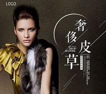 奢侈女装皮草海报PSD素材