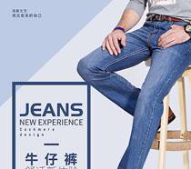 舒适牛仔裤海报PSD素材