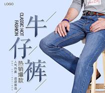 热销男士牛仔裤广告PSD素材