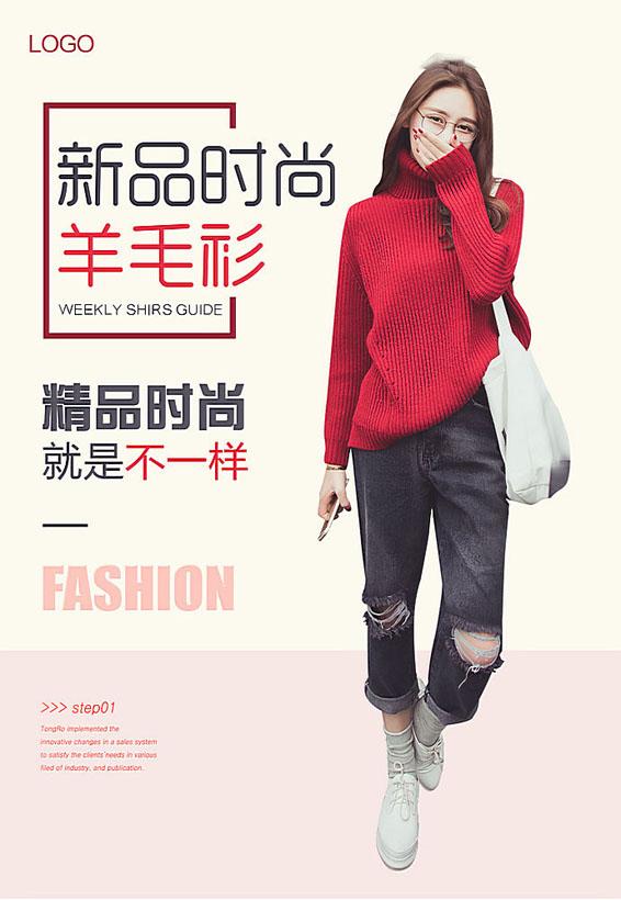 新品时尚羊毛衫海报PSD素材