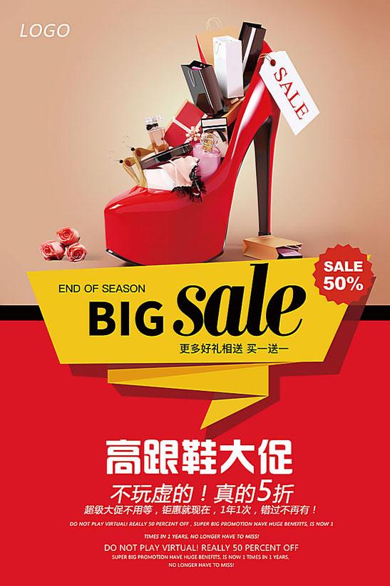 高跟鞋大促海报PSD素材