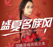 盛夏民族风服装海报PSD素材