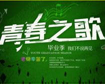 青春之歌毕业季海报PSD素材