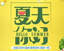 你好夏天清仓海报PSD素材
