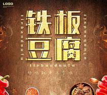 铁板豆腐美食海报PSD素材