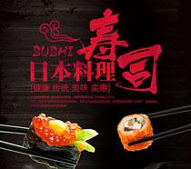 日本料理寿司海报PSD素材