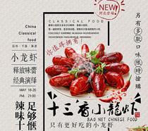 十三香小龙虾海报PSD素材