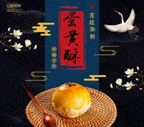 蛋黄酥产品广告PSD素材