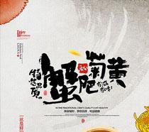 蟹肥菊黄海鲜广告PSD素材