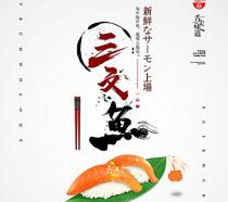 新鲜三文鱼产品广告PSD素材